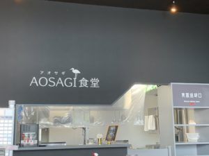 AOSAGI食堂