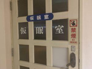 3階には仮眠室もあります。
