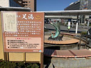 焼津駅南口の足湯