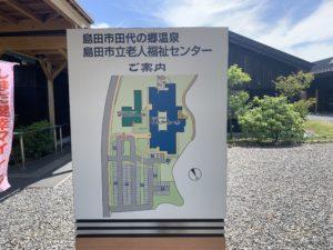 敷地内案内図