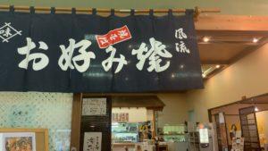 本格、関西お好み焼き店があります。
