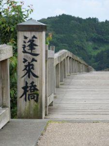 """大井川に架かる""""蓬莱橋"""""""